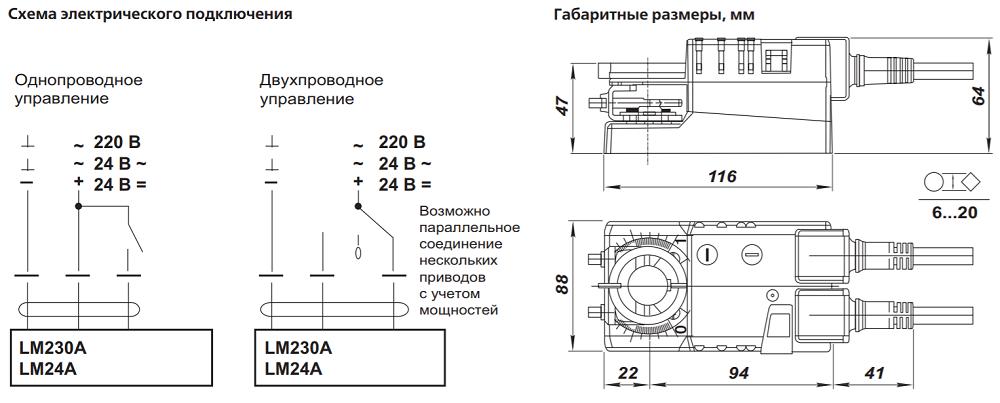 Привод belimo lm230a схема