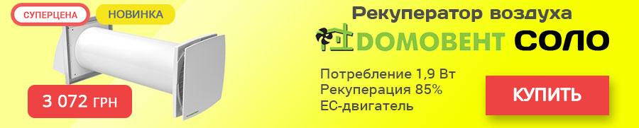 Рекуператор Домовент СОЛО